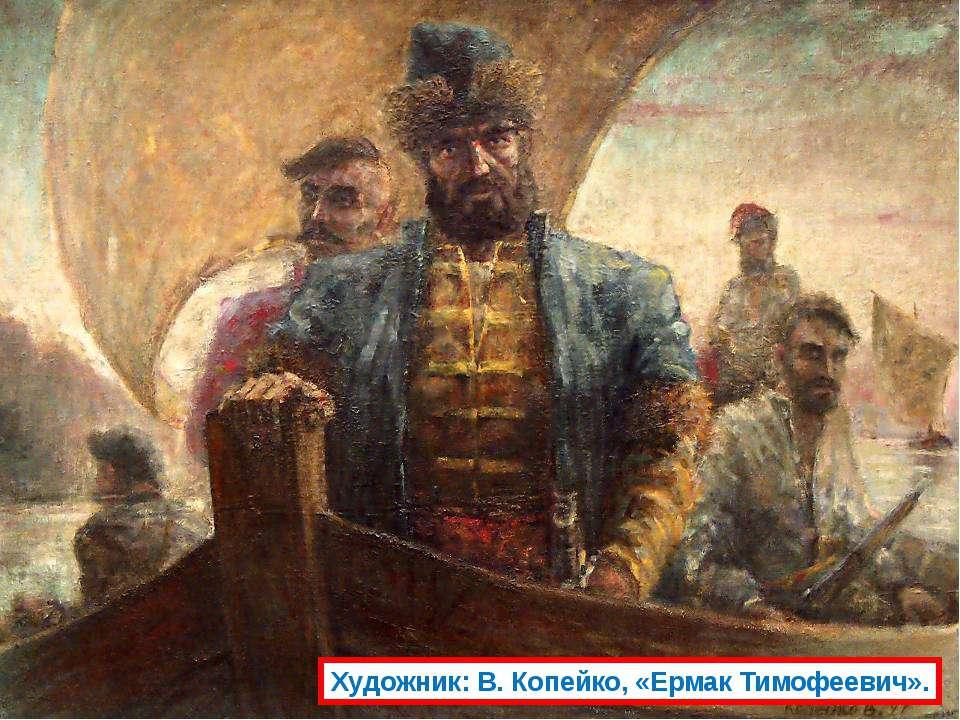 Художник: В. Копейко, «Ермак Тимофеевич».
