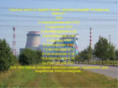 Сколько всего в нашей стране электростанций? И какие вы знаете? Это: Нововоро...