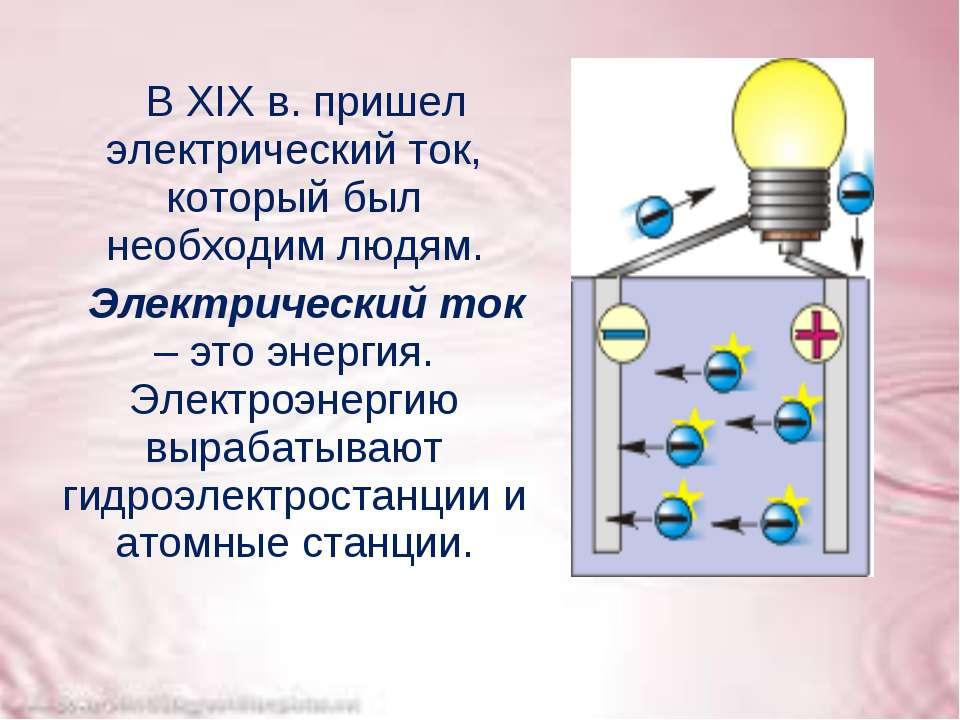 В XIX в. пришел электрический ток, который был необходим людям. Электрический...