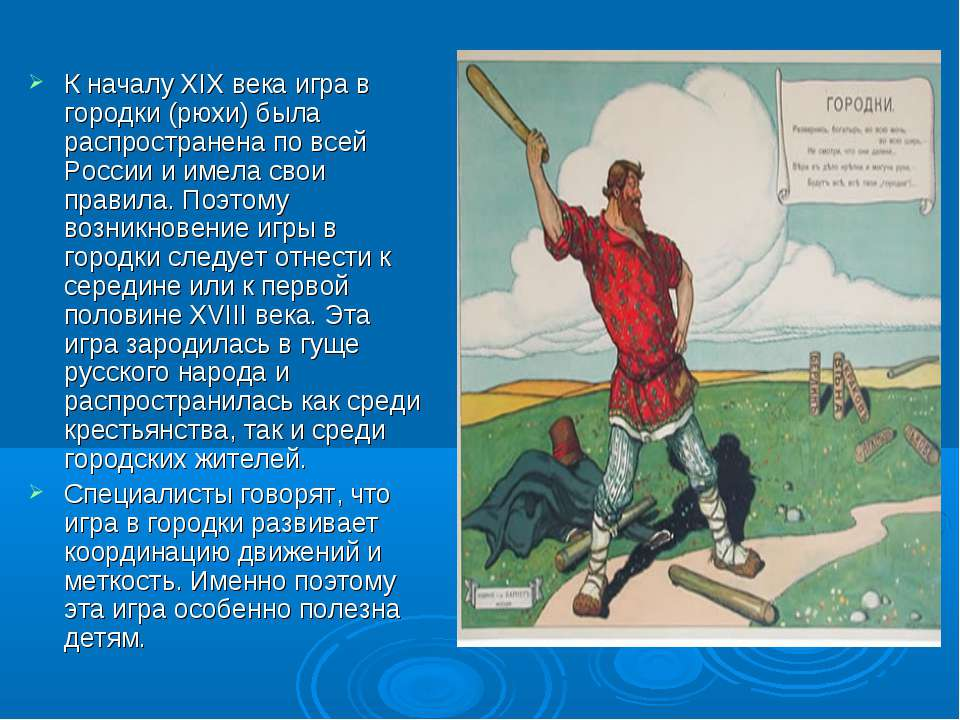 К началу XIX века игра в городки (рюхи) была распространена по всей России и ...