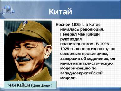 Китай Весной 1925 г. в Китае началась революция. Генерал Чан Кайши руководил ...