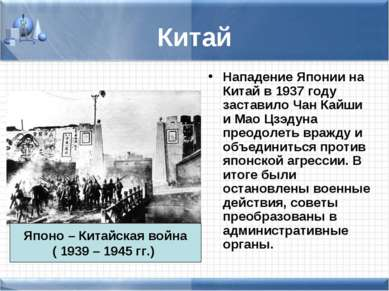 Китай Нападение Японии на Китай в 1937 году заставило Чан Кайши и Мао Цзэдуна...