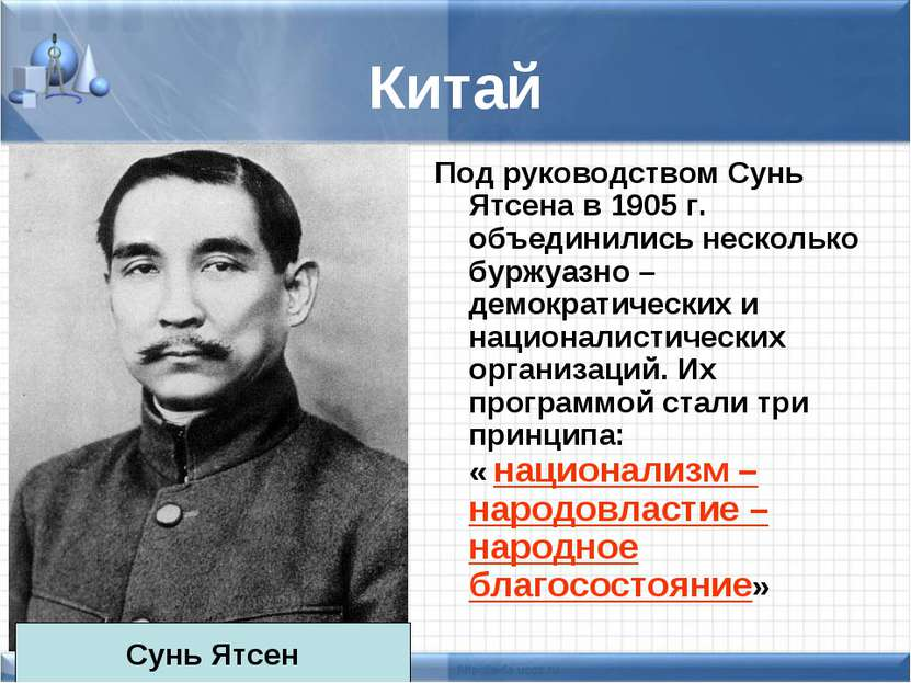 Китай Под руководством Сунь Ятсена в 1905 г. объединились несколько буржуазно...