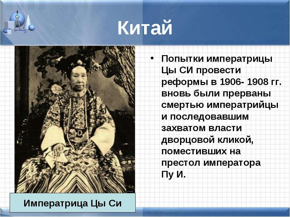 Китай Попытки императрицы Цы СИ провести реформы в 1906- 1908 гг. вновь были ...