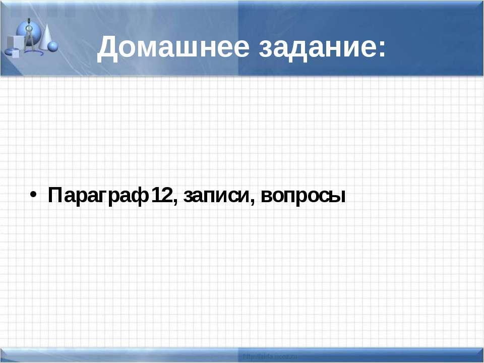 Домашнее задание: Параграф 12, записи, вопросы