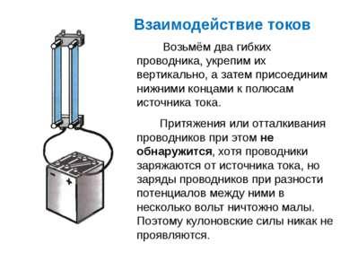 Возьмём два гибких проводника, укрепим их вертикально, а затем присоединим ни...