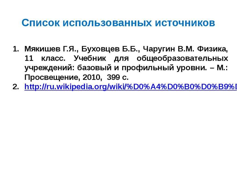 Список использованных источников Мякишев Г.Я., Буховцев Б.Б., Чаругин В.М. Фи...