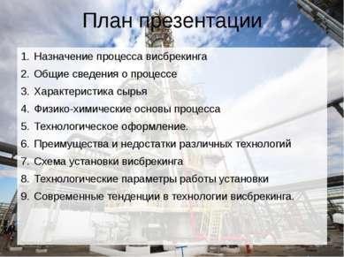 План презентации Назначение процесса висбрекинга Общие сведения о процессе Ха...