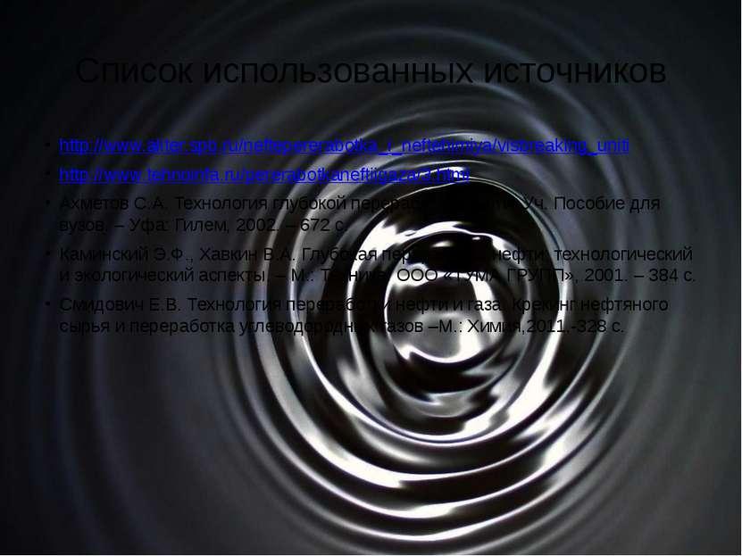 Список использованных источников http://www.aliter.spb.ru/neftepererabotka_i_...