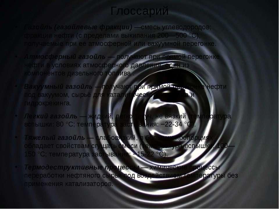 Глоссарий Газойль (газойлевые фракции) —смесь углеводородов; фракции нефти (с...