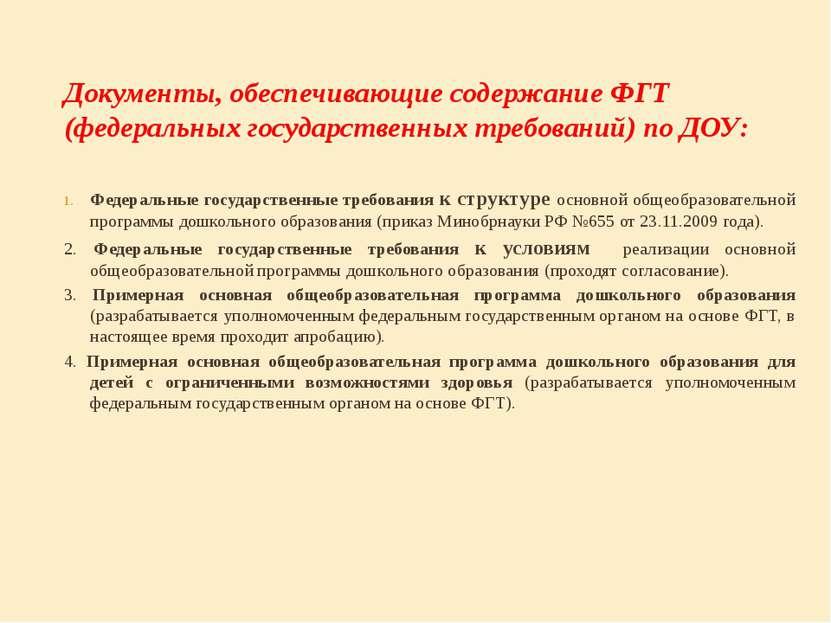 Документы, обеспечивающие содержание ФГТ (федеральных государственных требова...