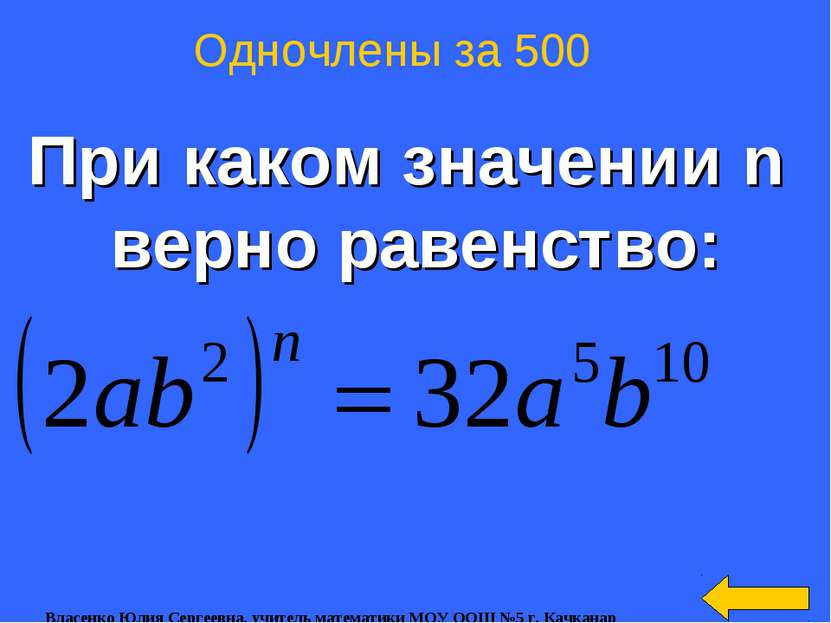 При каком значении n верно равенство: Одночлены за 500 Власенко Юлия Сергеевн...
