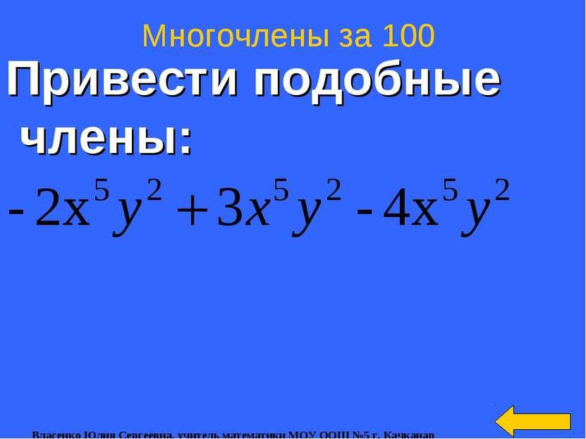 Привести подобные члены: Многочлены за 100 Власенко Юлия Сергеевна, учитель м...