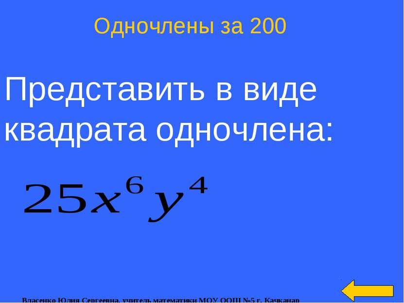 Представить в виде квадрата одночлена: Одночлены за 200 Власенко Юлия Сергеев...