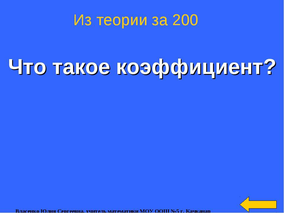 Что такое коэффициент? Из теории за 200 Власенко Юлия Сергеевна, учитель мате...