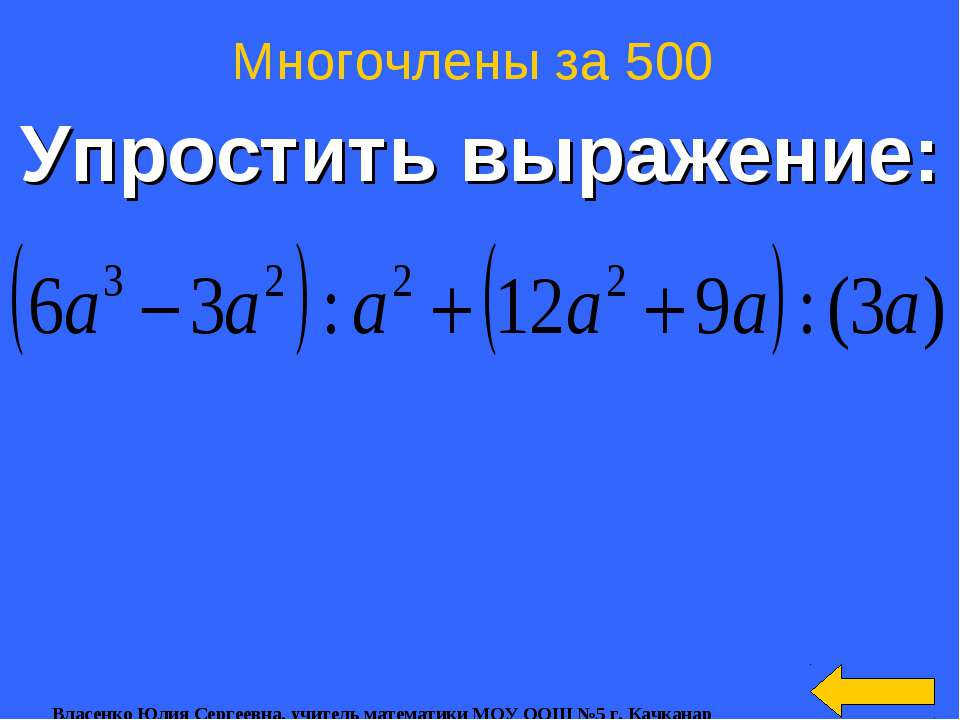 Упростить выражение: Многочлены за 500 Власенко Юлия Сергеевна, учитель матем...