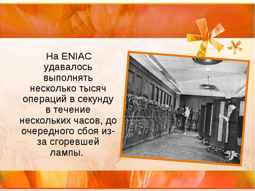 На ENIAC удавалось выполнять несколько тысяч операций в секунду в течение нес...
