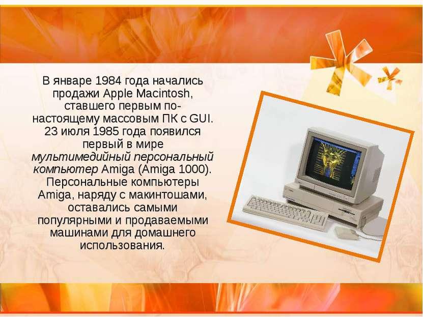 В январе 1984 года начались продажи Apple Macintosh, ставшего первым по-насто...