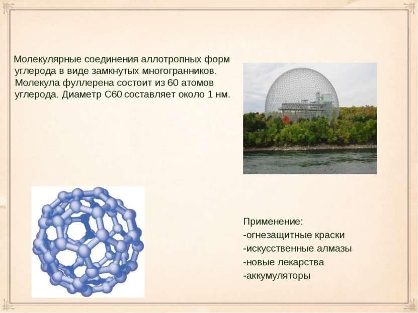 Применение: -огнезащитные краски -искусственные алмазы -новые лекарства -акку...