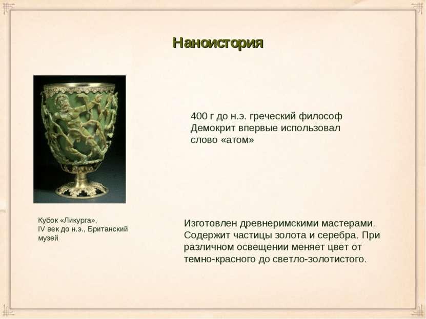 Кубок «Ликурга», IV век до н.э., Британский музей Изготовлен древнеримскими м...