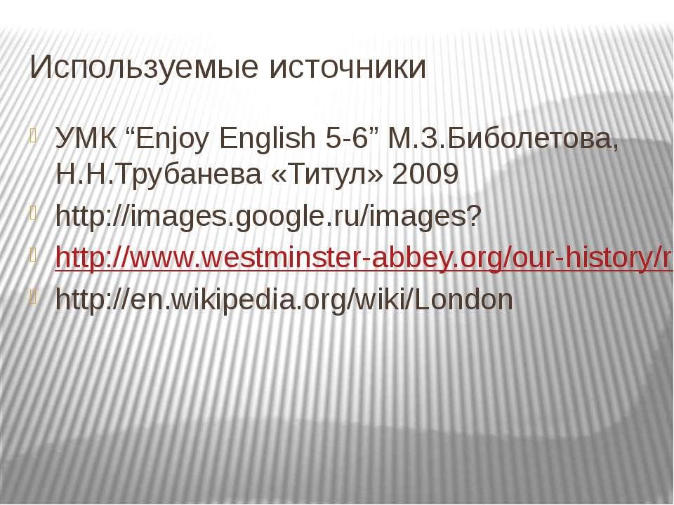 """Используемые источники УМК """"Enjoy English 5-6"""" М.З.Биболетова, Н.Н.Трубанева ..."""
