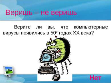 Веришь – не веришь Верите ли вы, что компьютерные вирусы появились в 50х года...