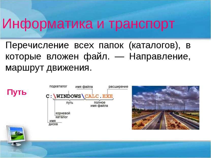 Информатика и транспорт Перечисление всех папок (каталогов), в которые вложен...
