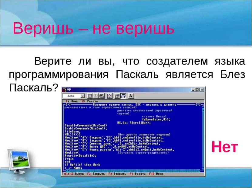 Веришь – не веришь Верите ли вы, что создателем языка программирования Паскал...