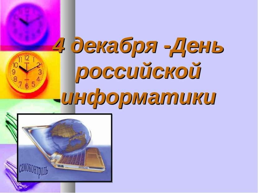 4 декабря -День российской информатики