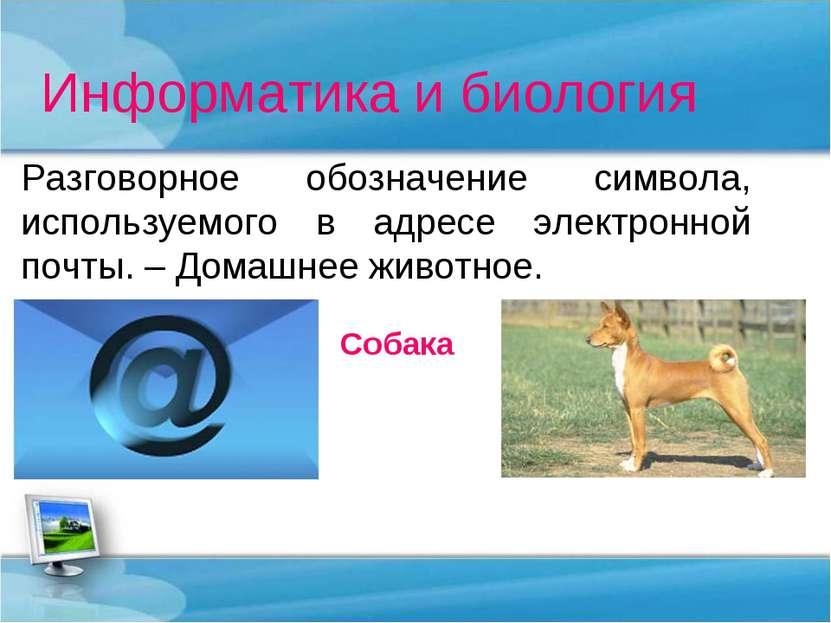 Информатика и биология Разговорное обозначение символа, используемого в адрес...