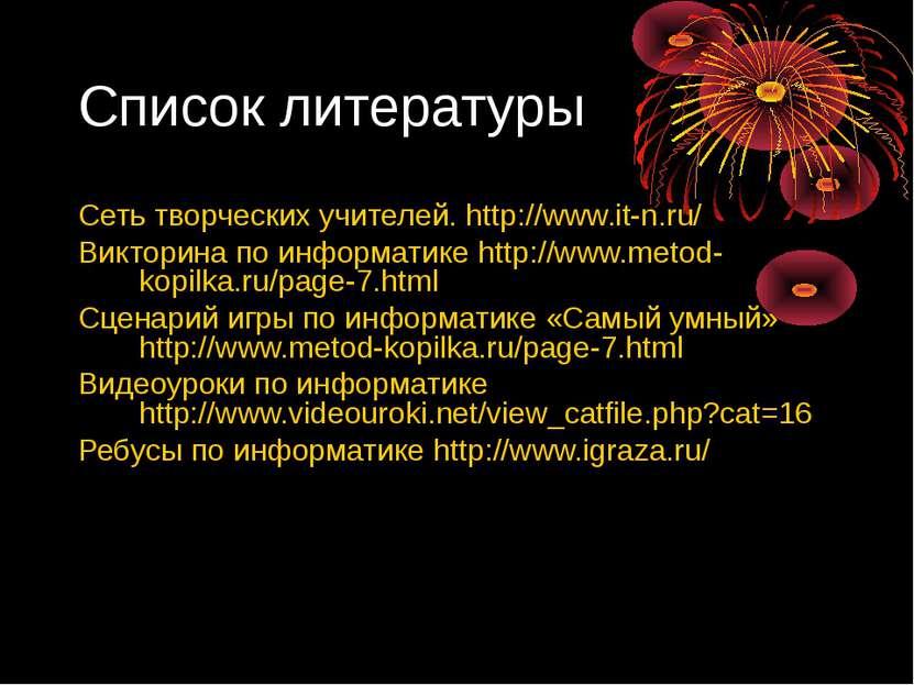 Список литературы Сеть творческих учителей. http://www.it-n.ru/ Викторина по ...