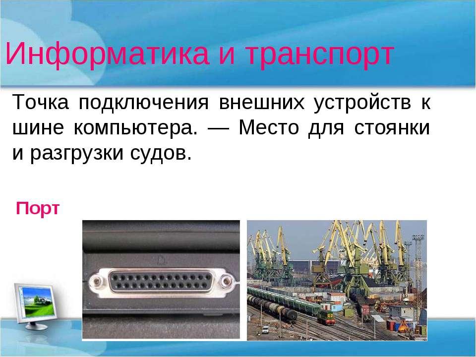 Информатика и транспорт Точка подключения внешних устройств к шине компьютера...