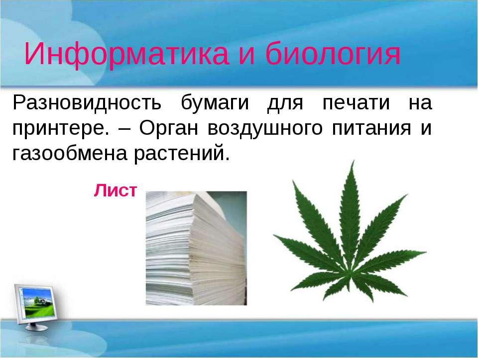 Информатика и биология Разновидность бумаги для печати на принтере. – Орган в...