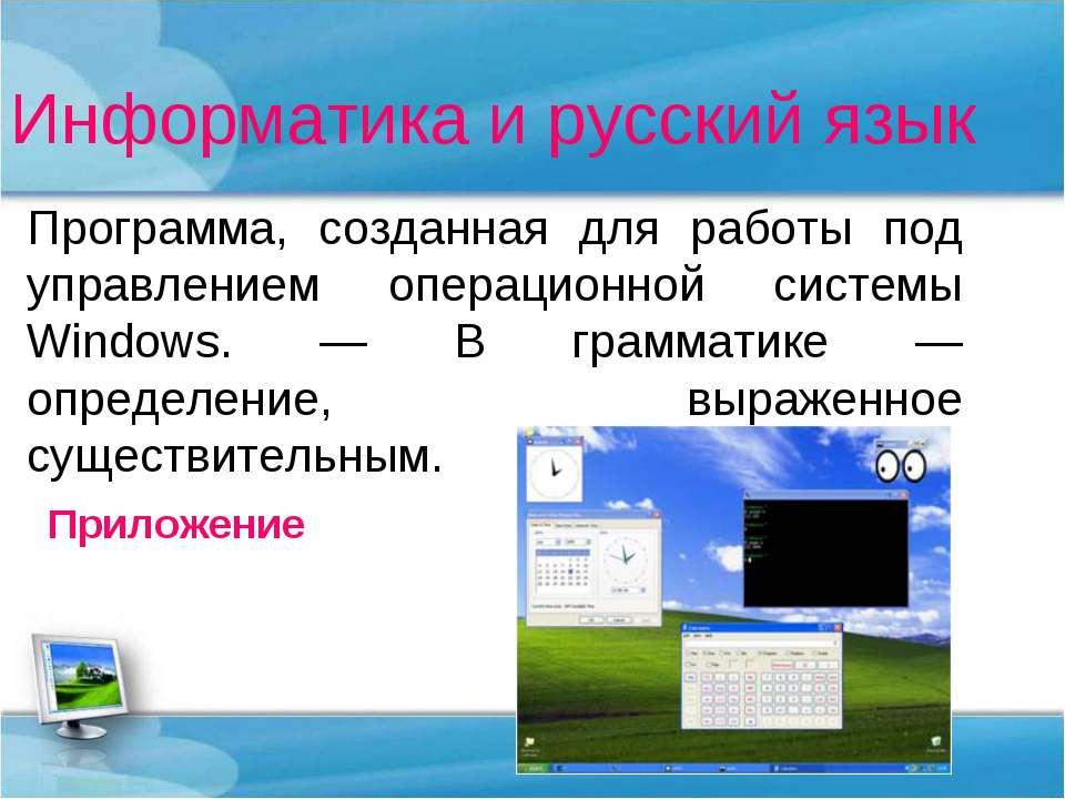 Информатика и русский язык Программа, созданная для работы под управлением оп...