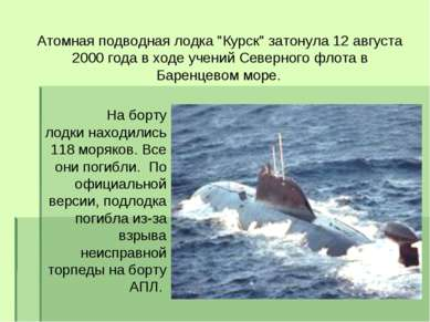 """Атомная подводная лодка """"Курск"""" затонула 12 августа 2000 года в ходе учений С..."""