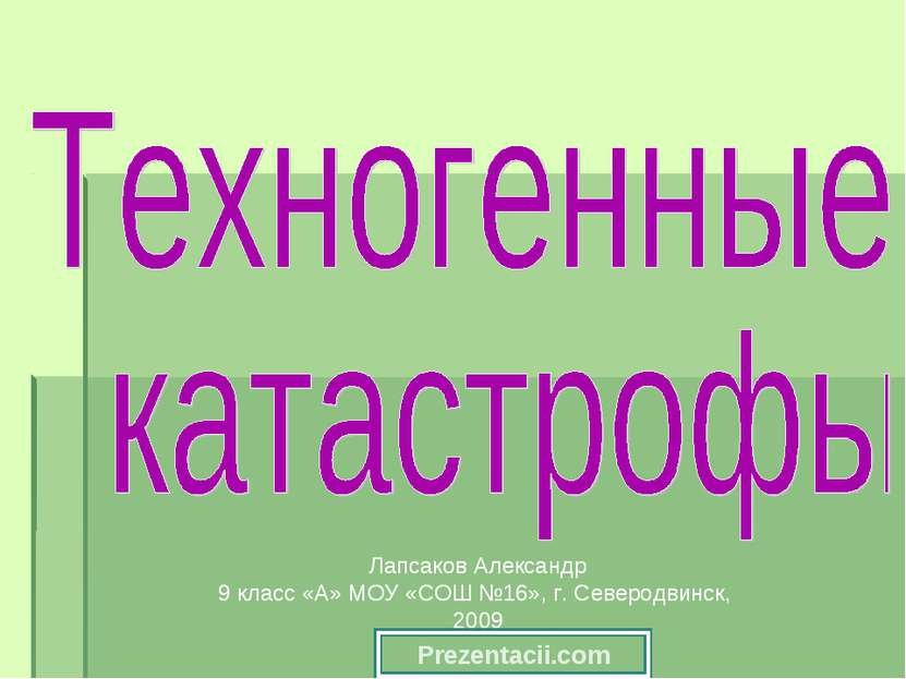 Лапсаков Александр 9 класс «А» МОУ «СОШ №16», г. Северодвинск, 2009 Prezentac...