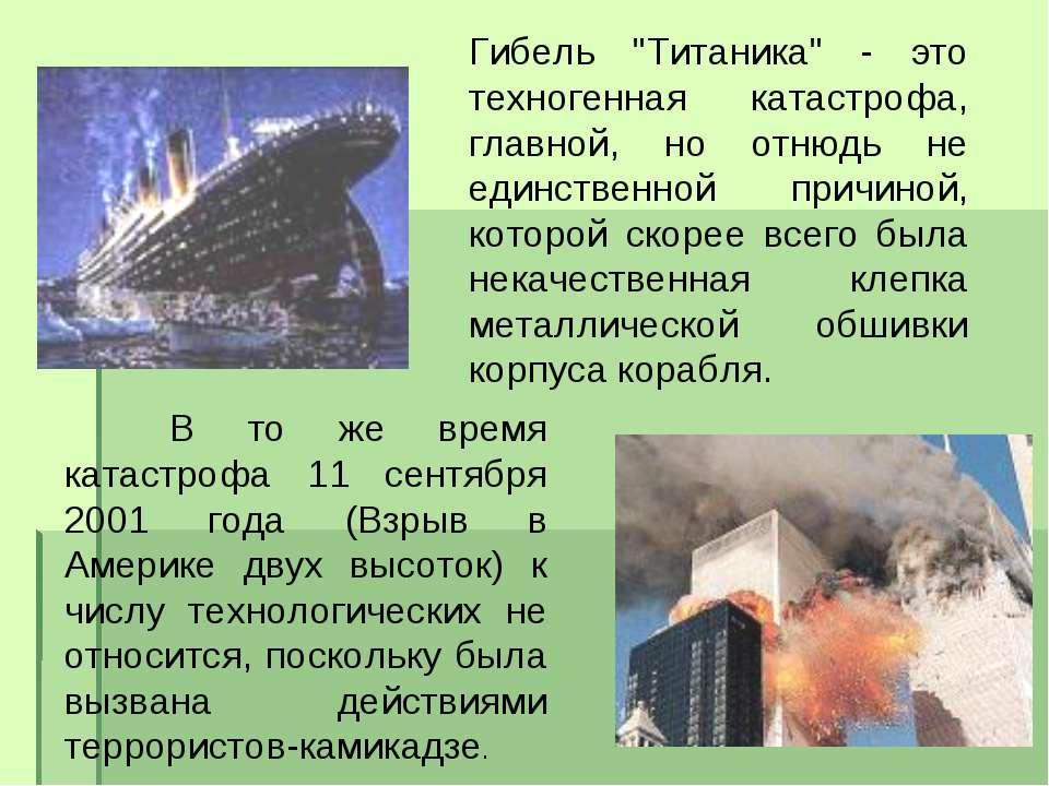 """Гибель """"Титаника"""" - это техногенная катастрофа, главной, но отнюдь не единств..."""