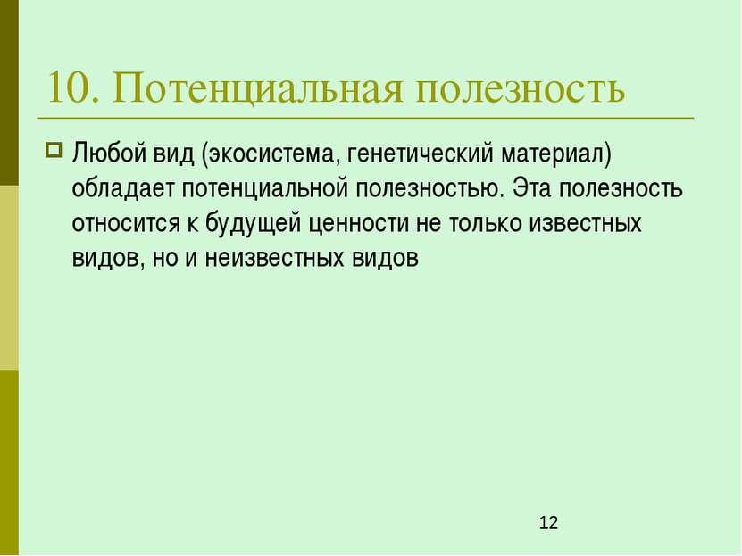 10. Потенциальная полезность Любой вид (экосистема, генетический материал) об...