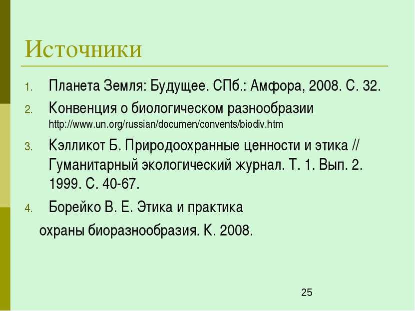 Источники Планета Земля: Будущее. СПб.: Амфора, 2008. С. 32. Конвенция о биол...