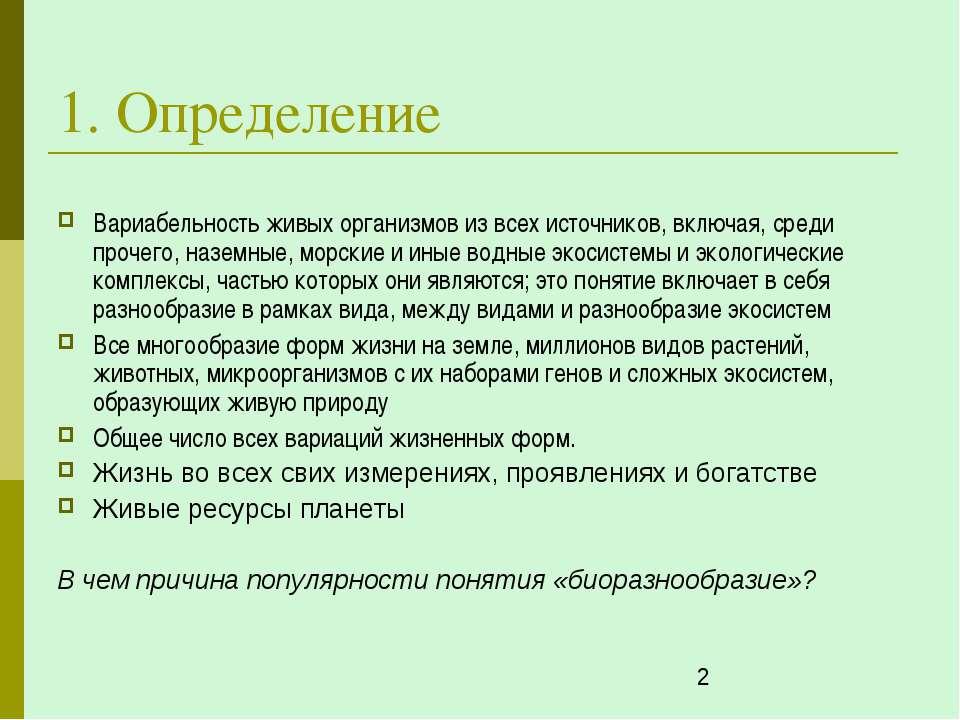 1. Определение Вариабельность живых организмов из всех источников, включая, с...