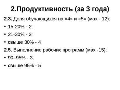 2.Продуктивность (за 3 года) 2.3. Доля обучающихся на «4» и «5» (мах - 12): 1...