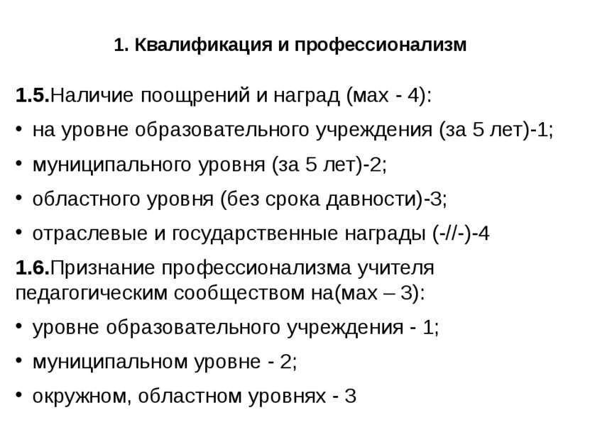 1. Квалификация и профессионализм 1.5.Наличие поощрений и наград (мах - 4): н...