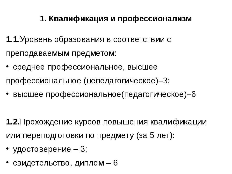 1. Квалификация и профессионализм 1.1.Уровень образования в соответствии с пр...