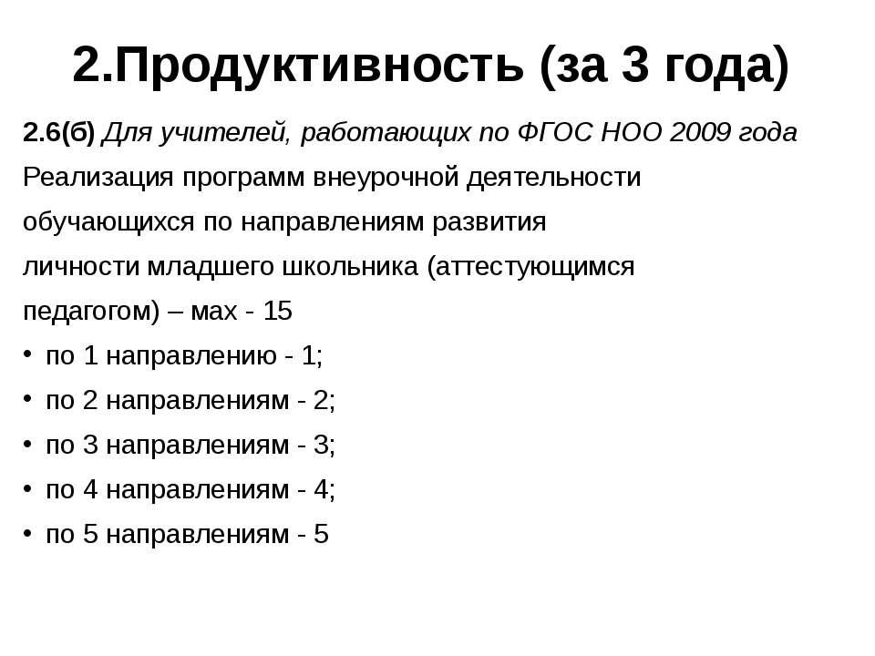 2.Продуктивность (за 3 года) 2.6(б) Для учителей, работающих по ФГОС НОО 2009...