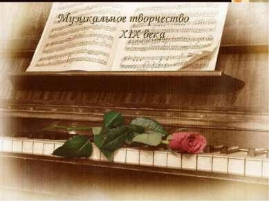 Музыкальное творчество XIX века