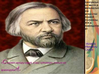 Центральное место в музыкальном искусстве первой половины XIX в. принадлежит ...