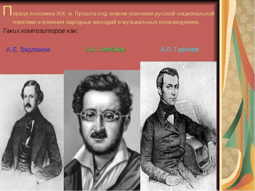 Первая половина XIX в. Прошла под знаком усиления русской национальной темати...