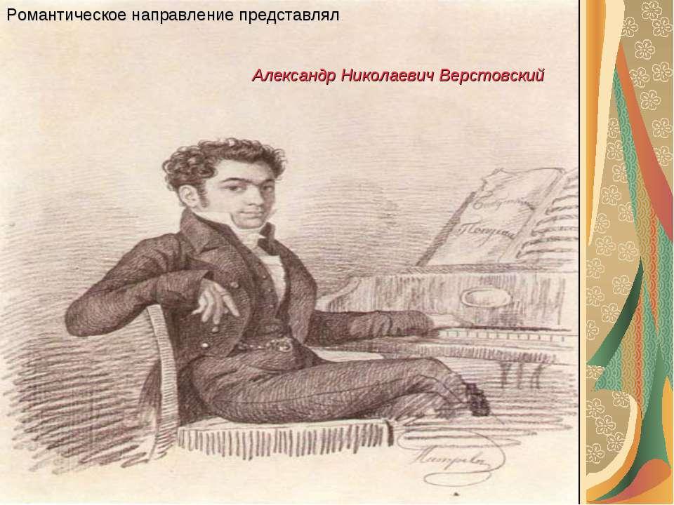 Романтическое направление представлял Александр Николаевич Верстовский