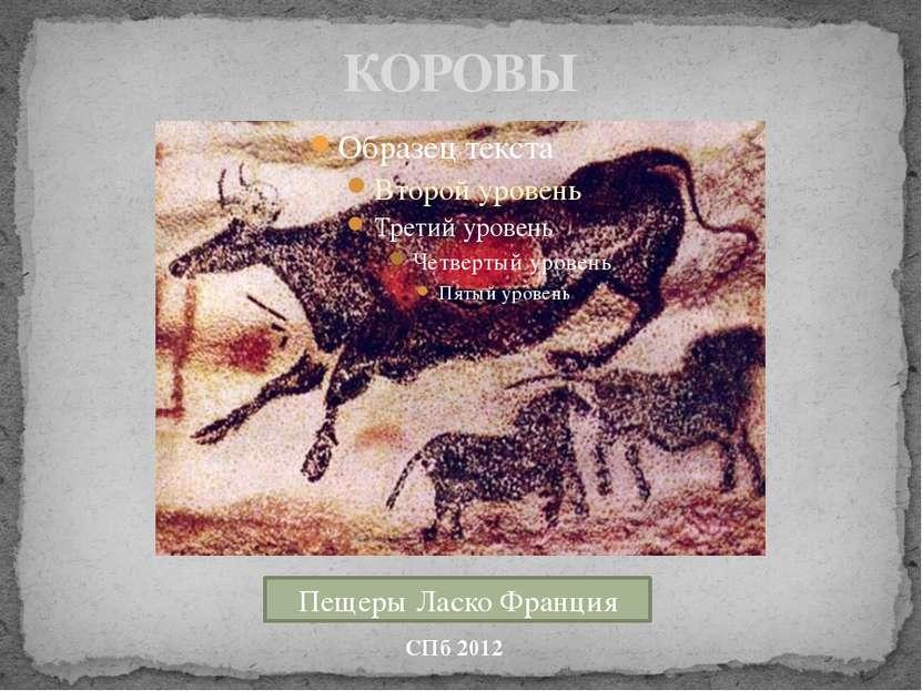 КОРОВЫ СПб 2012 Пещеры Ласко Франция