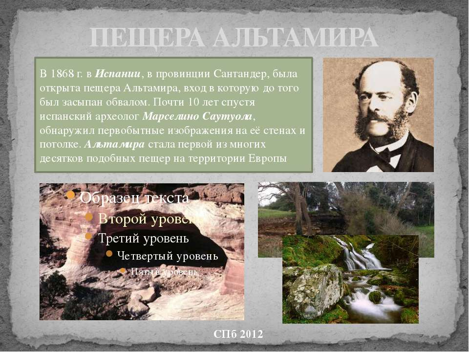 ПЕЩЕРА АЛЬТАМИРА СПб 2012 В 1868 г. в Испании, в провинции Сантандер, была от...